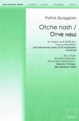 Otche nash / Отче наш